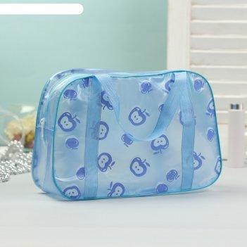 Косметичка-сумочка банная яблочко, 2 ручки, цвет голубой