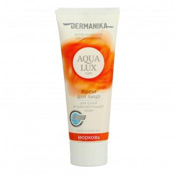 Крем для лица dermanika aqua lux, морковь, для сухой и чувствительной кожи