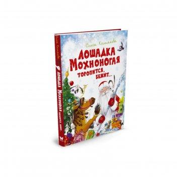 Новогодняя книжка «лошадка мохноногая торопится, бежит...» (нов.обл.). кол