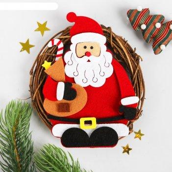 Набор для творчества - создай новогоднее украшение венок - дед мороз с меш