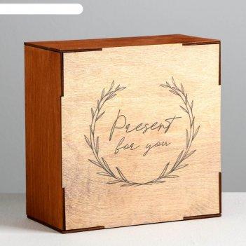 Ящик деревянный подарочный «подарок для тебя», 20 x 20 x 10  см