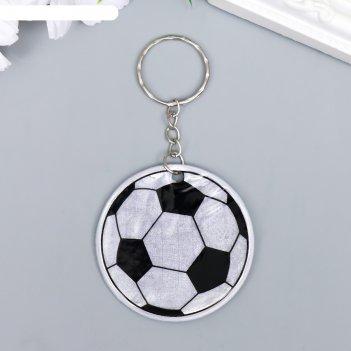Брелок пластик светоотражающий футбольный мяч  6х6 см
