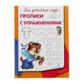 Раскраска-пропись для детского сада прописи с упражнениями
