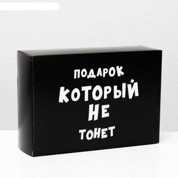Коробка складная «подарок который не тонет», 16 x 23 x 7,5 см