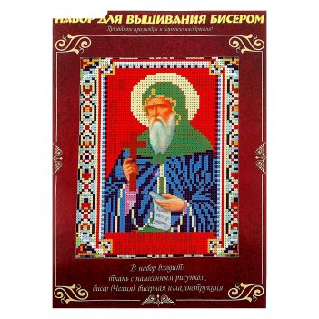 Вышивка бисером святой мученик преподобный антоний печерский, размер основ