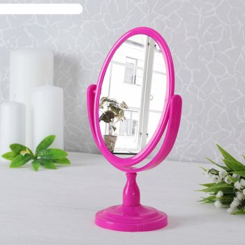 Зеркало настольное на ножке классика, овальное, двухстороннее, с увеличени