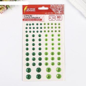 Стразы самоклеящиеся круглые, 6-15 мм, 80 шт., зеленые/салатовые, на подло