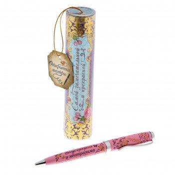 Ручка подарочная самой замечательной и прекрасной