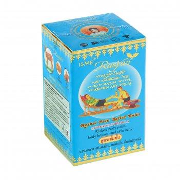 Бальзам rasyan с куркумой согревающий (желтый), 50 г