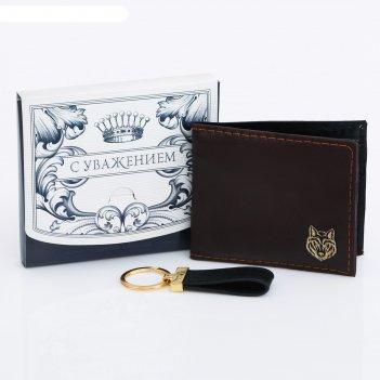 Подарочный набор: кошелек и брелок с уважением