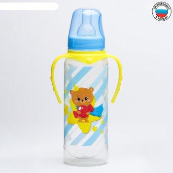Бутылочка для кормления мишка принц 250 мл цилиндр, с ручками