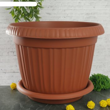 Горшок для цветов таити d=420 мм №8, поддон, терракотовый