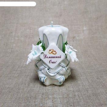 Свеча резная 10-11см с декором- белые цветы домашний очаг бело-бирюзовая