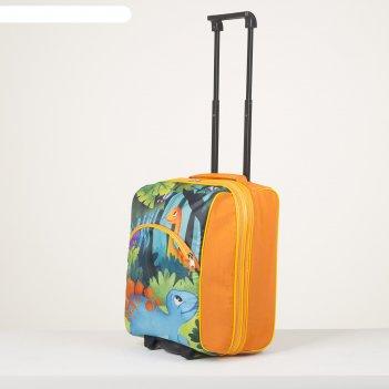 Чемодан малый дино, 32*23*42, отдел на молнии, н/карман, с расш, оранжевый