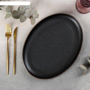 Блюдо сервировочное овал золотая нить 30х23х3 см