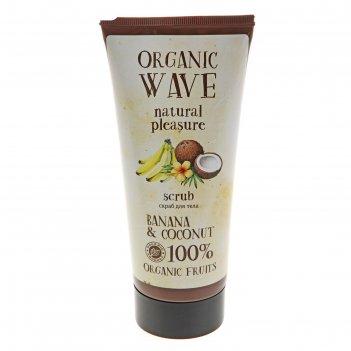 Скраб для тела organic wave banana & coconut, очищение и упругость 200 мл
