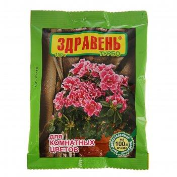 Удобрение здравень турбо для комнатных цветов, пакет, 150 г