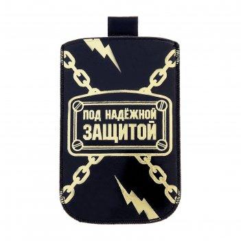 Чехол для сотового телефона под надежной защитой