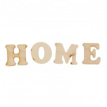 Деревянная заготовка home