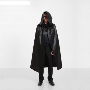 Карнавальный плащ хэллоуин с капюшоном, цвет чёрный, длина 120 см