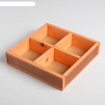 Ящик-кашпо подарочный «узор», 4 ячейки, 20 x 20 x 4,5 см