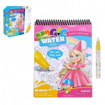 Книжка для рисования водой для принцессы с водным маркером