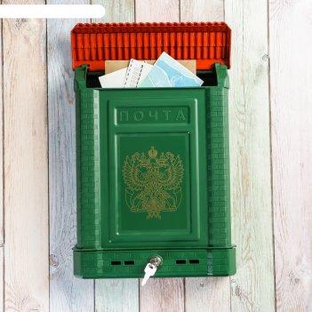 Ящик почтовый «премиум», вертикальный, с замком, зелёный