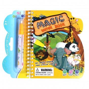 Книжка для рисования водой зверята, с маркером