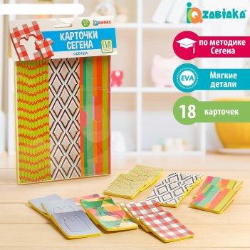 Обучающий набор карточки сегена одежда