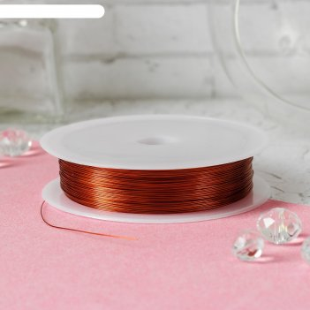 Проволока для бисероплетения диаметр 0,3 мм, длина 30 м, цвет медный