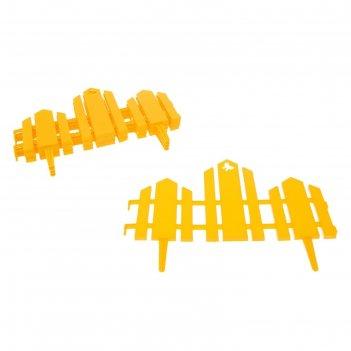 Декоративный забор для дачи и сада, 25 x 170 см, 5 секций, пластик, жёлтый