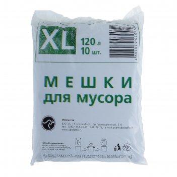 Мешки для мусора 120 л, 10 шт.