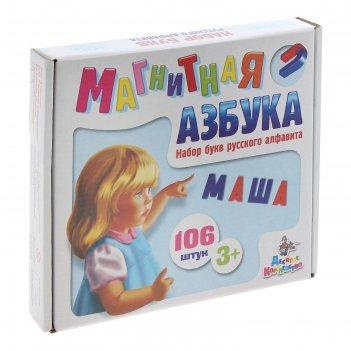 Магнитная азбука. набор букв русского алфавита h=35, 106 шт. 2021
