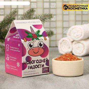 Соль в коробке молоко новогодней радости, ваниль, 200 г