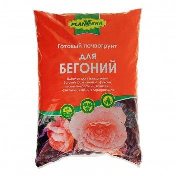 Почвогрунт planterra для бегоний, 2,5 л