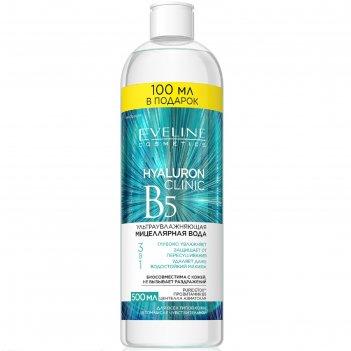 Мицеллярная вода 3 в 1 eveline hyaluron clinic b5, ультраувлажняющая, 500