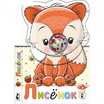 Книжка для малышей. лисёнок