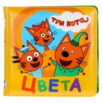 Книга для ванны три кота. цвета 8 стр. 9785506023814