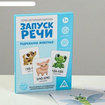 Обучающие карточки «запуск речи. подражалки: животные», 20 карточек а6