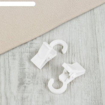 Зажим для штор, на кольцо, 3,5 x 2 см, цвет белый