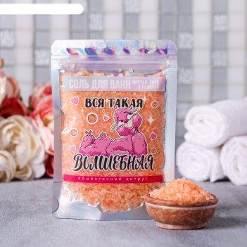 Волшебная соль для ванн вся такая волшебная, 150 г