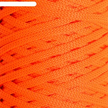 Шнур для вязания классика 100% полиэфир 3мм 100м  (503 люм.оранж)