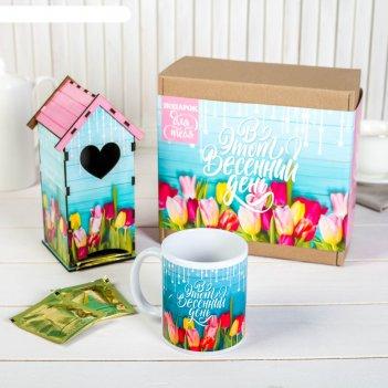 Подарочный набор для тебя, чайный домик, кружка, 21 х 20,5 х 9 см