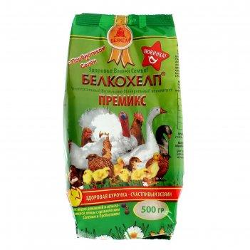 Премикс белкохелп для птиц, с пробиотиком + селен, концентрат, 500 г