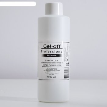 Средство для обезжиривания ногтей и снятия липкого слоя gel*off premium pr