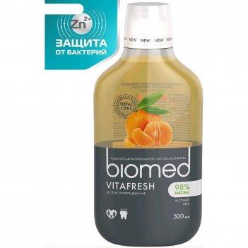 Ополаскиватель для полости рта biomed vitafresh, 500 мл