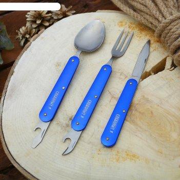 Набор столовых приборов туристический «следопыт», ложка, вилка, нож, в чех
