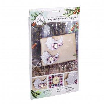 Набор для шитья. декор для упаковки подарков птички, 22х33х14 см