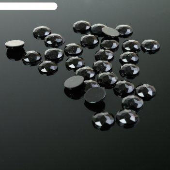 Стразы плоские круг, 8мм, (набор 30шт), цвет чёрный