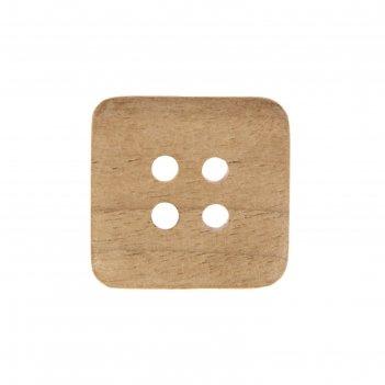 Пуговица с четырьмя отверстиями квадратные 30 мм